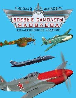 Книги про самолетов скачать