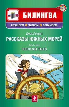 Рассказы южных морей / South Sea Tales
