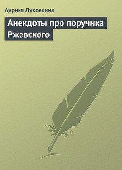 Анекдоты про поручика Ржевского