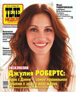 ТЕЛЕНЕДЕЛЯ для всей семьи. Москва 2-2014