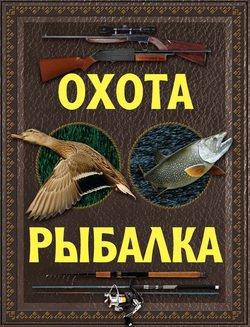 Охота клипарт. Охота и рыболовная старинная эмблема — векторное.