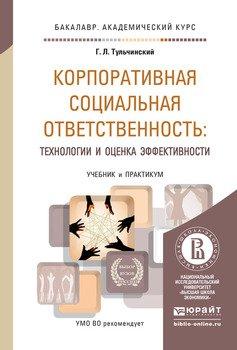 социальная эффективность учебник