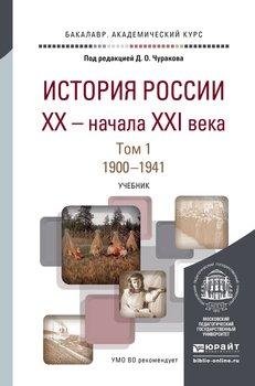 История России XX – начала XXI века в 2 т. Т. 1. 1900-1941. Учебник для академического бакалавриата