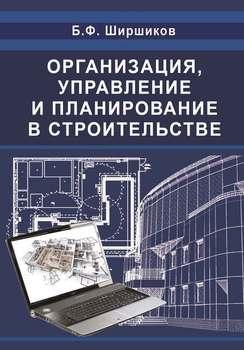 Организация, управление и планирование в строительстве