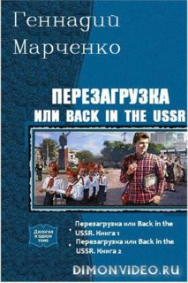 Перезагрузка или Back in the USSR. Дилогия