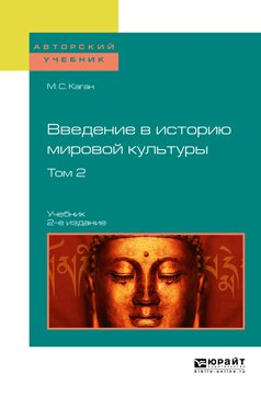 Введение в историю мировой культуры в 2 т. Т. 2 2-е изд. Учебник для вузов
