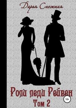 Роли леди Рейвен. Книга 2