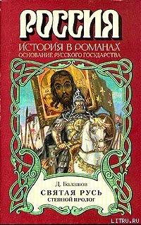 Святая Русь. Книга 1