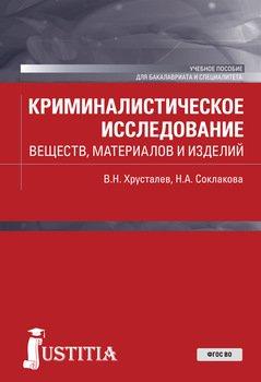 Криминалистическое исследование веществ, материалов и изделий