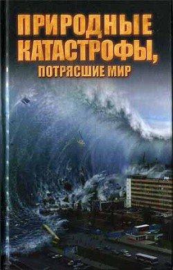 Природные катастрофы, потрясшие мир