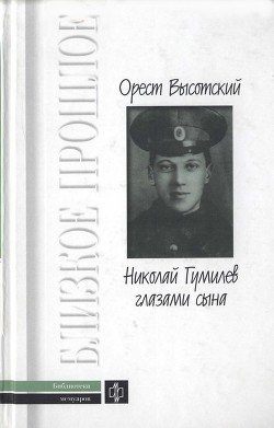Николай Гумилев глазами сына