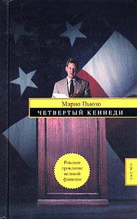 Четвертый Кеннеди