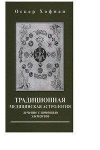 Традиционная медицинская астрология