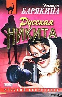 Русская Никита