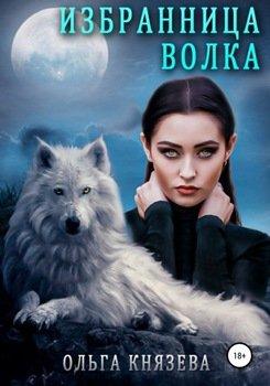 Избранница волка