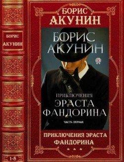 Цикл Приключения Эраста Фандорина. Компиляция. 1-8