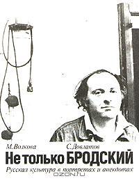 Не только Бродский. Русская культура в портретах и анекдотах