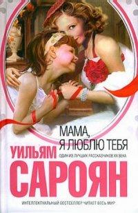 Мама, я люблю тебя