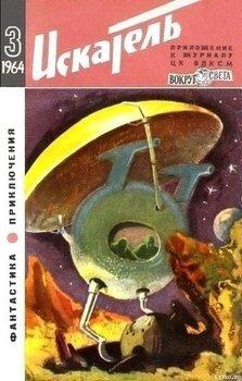 Искатель 1964 #03