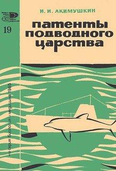 Патенты подводного царства