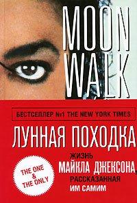 Лунная походка. Жизнь Майкла Джексона рассказанная им самим