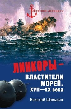 Линкоры - властители морей. XVII‑XX века