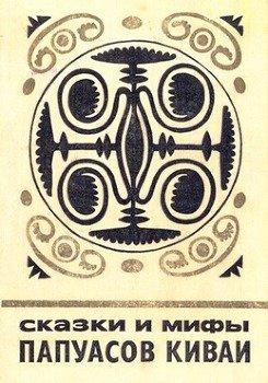 Сказки и мифы папуасов Киваи