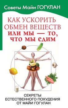Как ускорить обмен веществ, или Мы - то, что мы едим. Секреты естественного похудения от Майи Гогулан