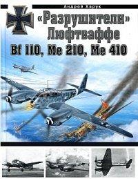 «Разрушители» Люфтваффе: Bf 110, Me 210, Me 410