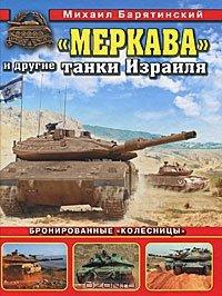 Меркава и другие танки Израиля. Бронированные колесницы