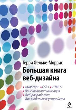 Большая книга веб-дизайна