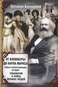 От Клеопатры до Карла Маркса. Самые захватывающие истории поражений и побед великих людей