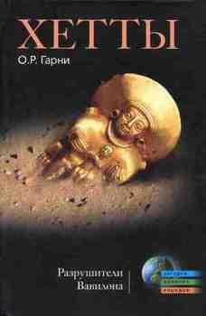 Хетты. Разрушители Вавилона