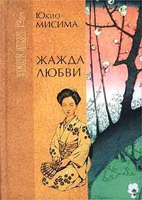 Фамилия автора: мисима