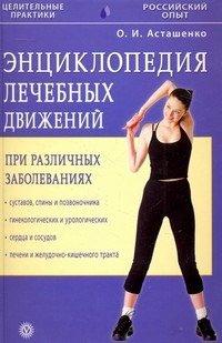 Асташенко олег игоревич гимнастика для сосудов и суставов скачать бесплатно может ли от нервов покалывать все суставы