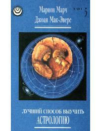Лучший способ выучить астрологию. Книга 5