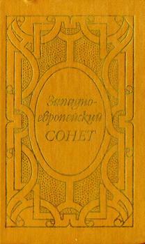Западноевропейский сонет XIII-XVII веков. Поэтическая антология
