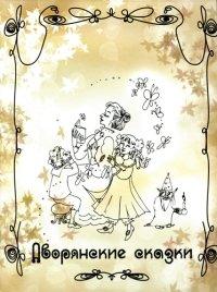 Дворянские сказки