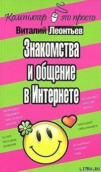 Книги про интернет знакомства секс знакомства мобила