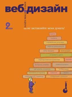 Веб-Дизайн: книга Стива Круга или не заставляйте меня думать! Издание 2-е