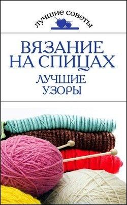 Вязание на спицах. Лучшие узоры