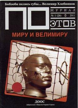 Миру и Велимиру. Журнал ПОэтов № 1 2011 г.