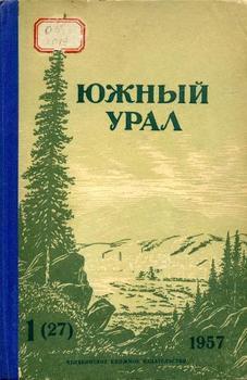 Южный Урал, № 27
