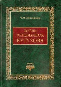 Жизнь фельдмаршала Кутузова