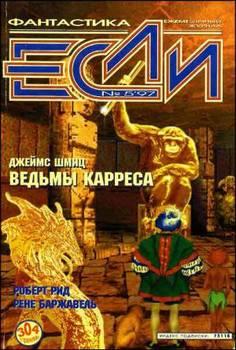Журнал «Если», 1997 № 05