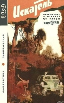 Искатель. 1967. Выпуск №3