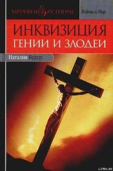 Инквизиция: Гении и злодеи