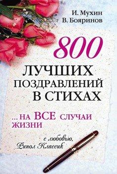 800 лучших поздравлений в стихах… на все случаи жизни