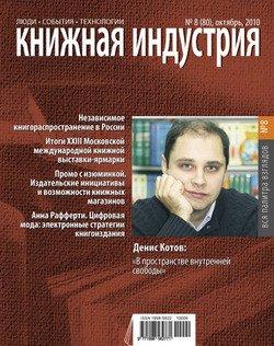Книжная индустрия №08 2010