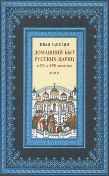 Домашний быт русских цариц в XVI и XVII столетиях. Том II